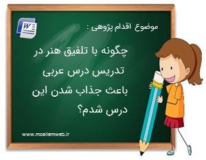 اقدام پژوهی چگونه با تلفیق هنر در تدریس درس عربی باعث جذاب شدن این درس شدم